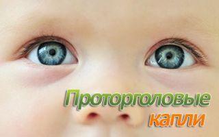 Проторголовые капли детям — инструкция по применению