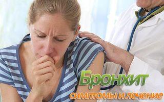 Симптомы и лечение бронхита у взрослых