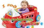 Что подарить ребенку на 1 год