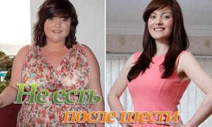 На сколько можно похудеть если не есть после шести
