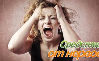 Успокоительные средства от нервов для женщин