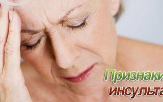 Симптомы и профилактика инсульта у женщин