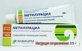 От чего помогает метилурациловая мазь: инструкция по применению