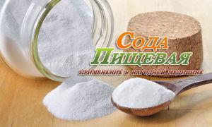 Пищевая сода и её применение в медицине