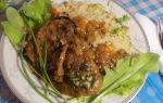 Говядина с черносливом: пошаговый рецепт