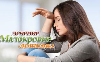 Симптомы и лечение малокровия