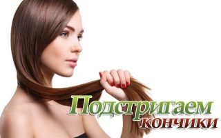 Как и для чего нужно подстригать кончики волос