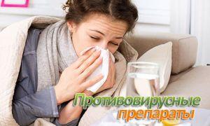 Список недорогих но эффективных противовирусных препаратов