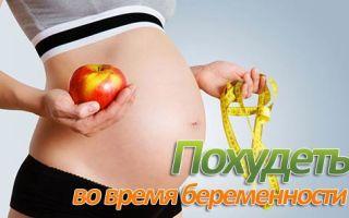 Как похудеть при беременности без вреда для ребенка