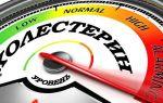 Как снизить повышенный холестерин, норма у женщин и мужчин