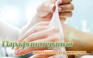 Как делать парафинотерапию рук, ног и лица