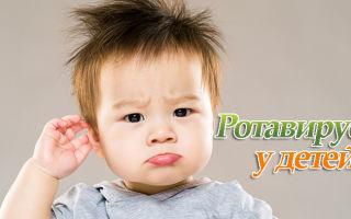 Ротавирус у ребенка — диета и рекомендации по лечению