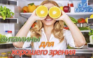 Список витаминов для улучшения зрения в каплях и таблетках