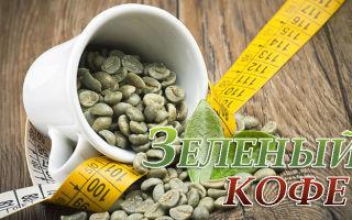 Зеленый кофе для похудения: польза или вред?