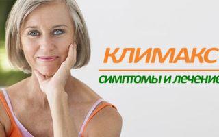 Симптомы и лечение климакса у женщин