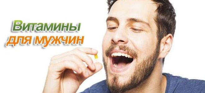 Витамины для мужчин: для потенции и планировании беременности