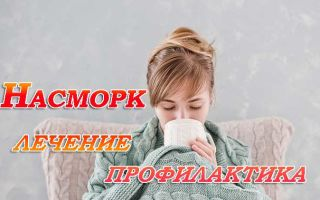 Лечение и профилактика насморка