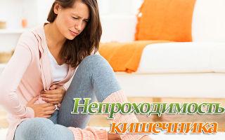 Симптомы и лечение непроходимости кишечника