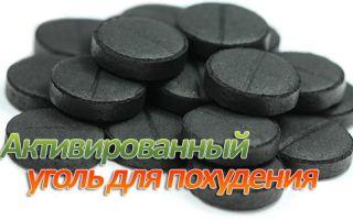 Вред активированного угля для похудения
