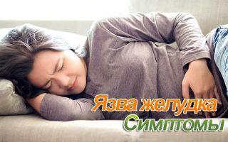 Первые признаки и симптомы язвы желудка