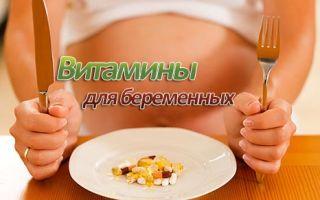 Лучшие и необходимые витамины для беременных