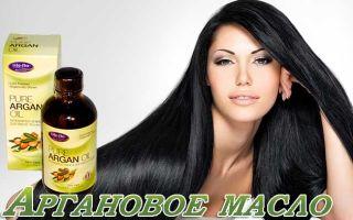 Маски с аргановым маслом для волос