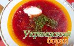 Рецепт приготовления украинского борща