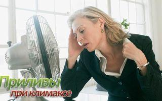 Лечение и облегчение симптомов приливов при климаксе