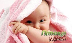 Как лечить потницу у новорожденных детей