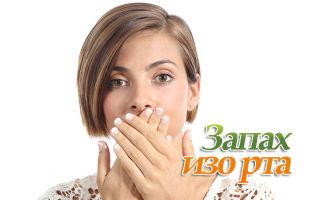Причины и удаление запаха изо рта
