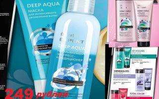 Кондиционер для волос от фаберлик Deep Aqua: состав, как применять, отзывы
