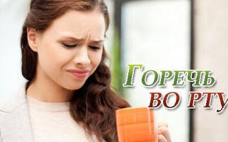 Горечь во рту во время и после еды, причины и лечение