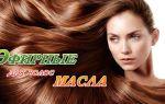 Как применять эфирное масло для волос