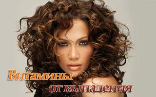 Витамины от выпадения и для роста волос: отзывы