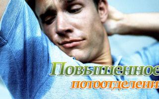 Повышенное потоотделение у мужчин — причины и лечение