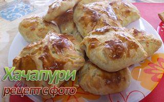 Пошаговый рецепт приготовления хачапури