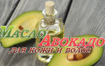 Масло авокадо для волос и тела