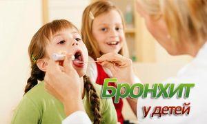 Симптомы и лечение бронхита у детей