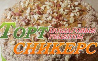 Торт Сникерс (Дамский каприз): пошаговый рецепт