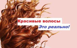 Красивые волосы? Это реально!