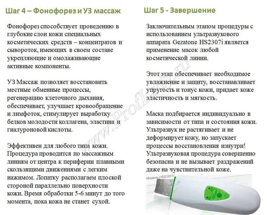 Инструкция Gezatone hs2307i шаг 4-5