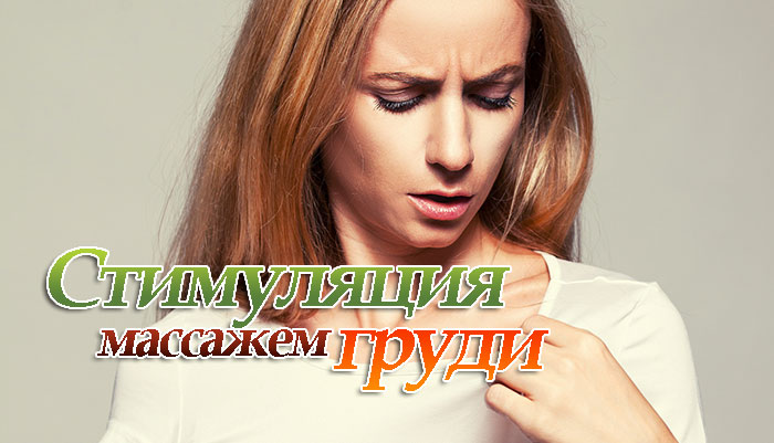 Стимуляция грудных желез 7