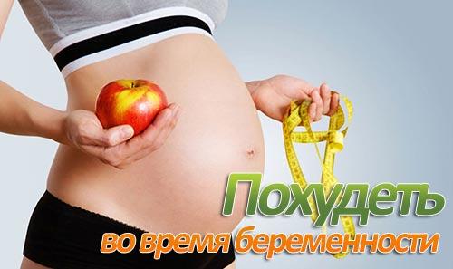 Во время беременности каждый раз превращалась в бегемота». Как.