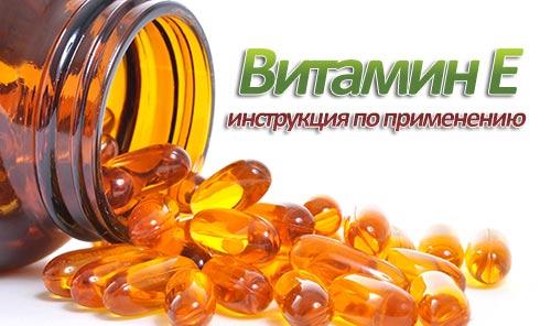 Витамины в желтых капсулах