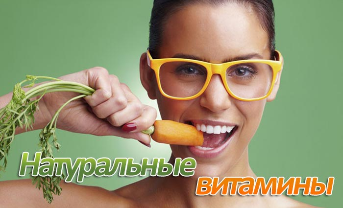 Натуральные природные витамины
