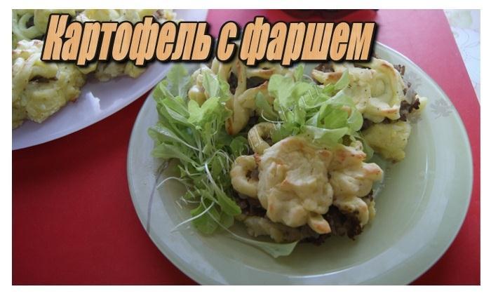 Картофель к празднику
